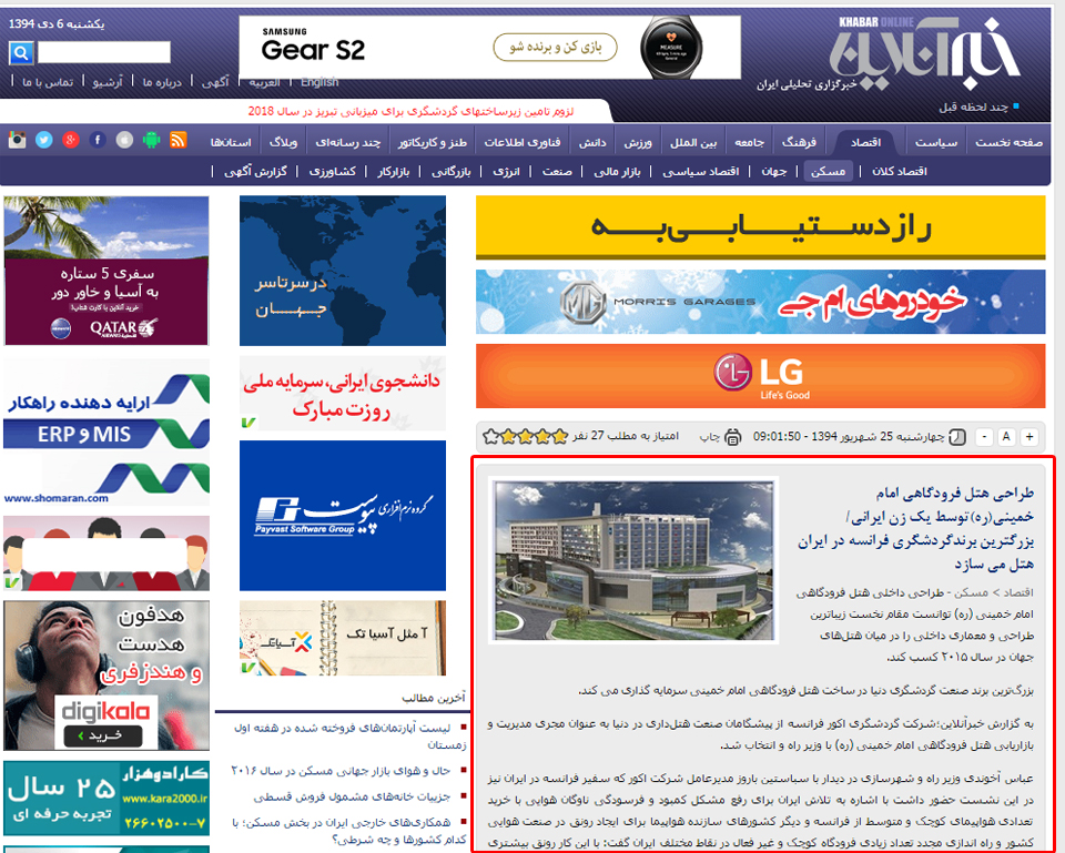 zaneh irani
